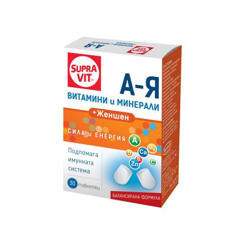 А-Я витамини и минерали + женшен – 30 таблетки 1