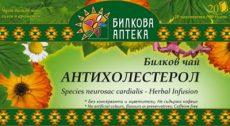 Билков чай Антихолестерол  1