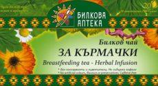Билков чай за кърмачки  1
