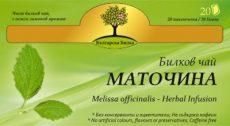 Билков чай Маточина  1